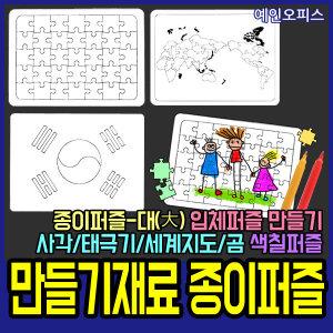 종이퍼즐(대) 입체퍼즐 만들기재료 색칠퍼즐 미술재료
