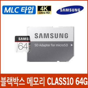 아이나비 SXD100 블랙박스 호환 64G MLC-메모리카드
