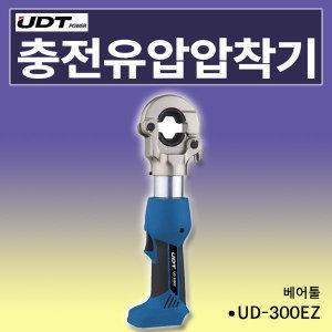 UDT 충전식 유압 압착공구 UD-300EZ 베어툴