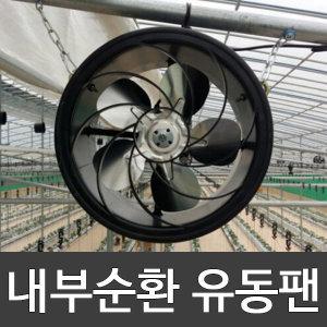 내부순환 유동팬 (소) 하우스유동휀 하우스환풍기