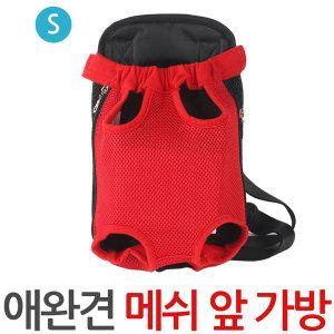 애견 메쉬 앞가방 트임 강아지 이동 가방 용품 레드-S