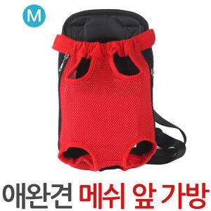 애견 메쉬 앞가방 트임 강아지 이동 가방 용품 레드-M