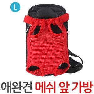 애견 메쉬 앞가방 트임 강아지 이동 가방 용품 레드-L