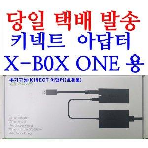 국내재고 당일배송 뉴 키넥트 센서 X-BOX ONE ADAPTER