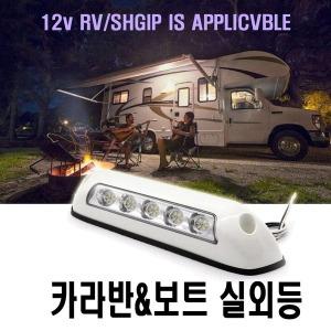 자동차 카라반 LED 실외등 캠핑카 서치라이트 차폭등