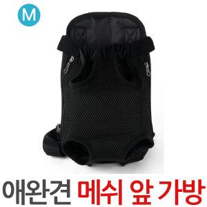 애견 메쉬 앞가방 트임 강아지 이동 가방 용품 블랙-M