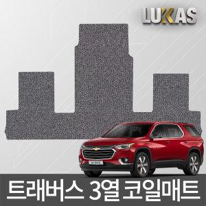 트래버스 3열만 코일매트 확장형 카매트 19년9월~