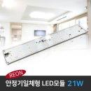 초간단LED DIY/ 안정기일체형 LED모듈 21W