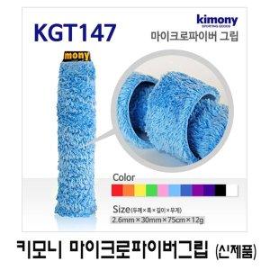 키모니 마이크로파이버그립 극세사 타올 KGT147 배드