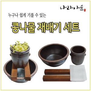 콩나물재배기/새싹재배기/가습기/옹기/콩나물/재배기