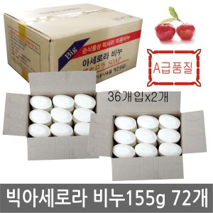 업소용 빅 아세로라 비누 155g 72개/사우나/목욕탕/알