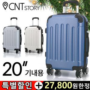 씨앤티스토리캔버라 20형 기내용 여행가방(cnt001)
