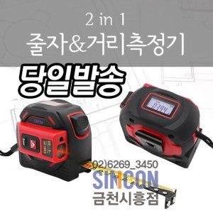 SD-TM60 레이저거리측정기 겸용줄자 디지털줄자60M
