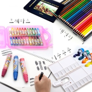 어린이 미술용품/색연필/크레파스/스케치북/화구통