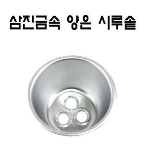 삼진금속 양은 시루솥(미니1호)/떡찜기/양은찜기
