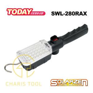 쏠라젠 충전식 LED 작업등 SWL-280RAX 랜턴 카리스툴