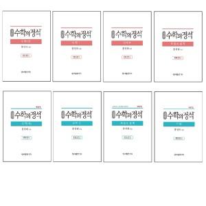 2020 수학의 정석 기본편 / 실력편 시리즈(수학 상 하 1 2. 미적분. 확률과통계. 기하)(선택) 수학의정석