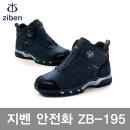 지벤안전화 ZB-195 6인치 다이얼 방수 작업화 ZIBEN