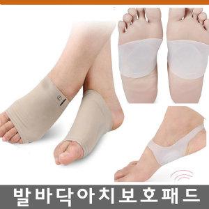 10.발바닥 아치 보호 패드 평발 족저근막염 깔창
