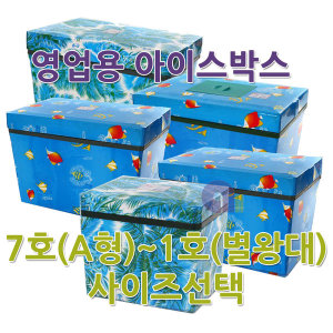 아이스박스/7호/A형 /영업용/레저용/낚시용/여행용