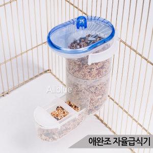 애완조 자율급식기 모이튐 방지 앵무새 모이통 사료통