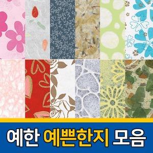예한 한지 모음 꽃 무늬 예쁜 한지모음 선물 포장