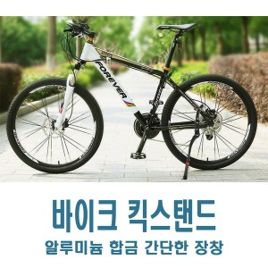 자전거 킥스탠드 받침대 거치대 디스크스탠드 전시대