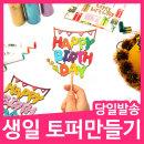 어린이집 생일 파티용품 토퍼 만들기재료