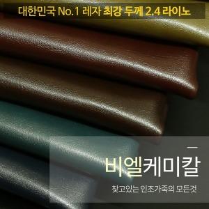 라이노스페셜 국산 두꺼운 인조가죽 친환경 레자 원단