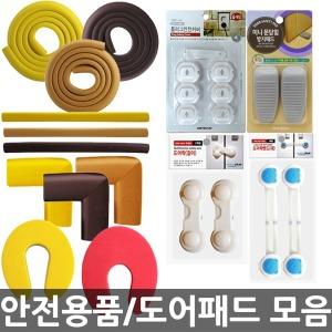 무료배송/안전용품 모음/도어패드/모서리보호대