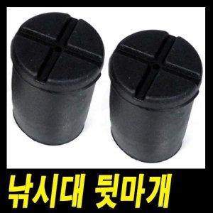 부산가자낚시-해동조구 낚시대 뒷마개(HA-837) 하마개