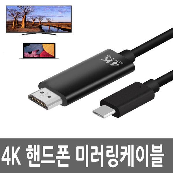 4K 스마트폰 미러링케이블 C타입 USB to HDMI TV연결