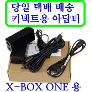 국내재고 당일배송 뉴키넥트 센서 X-BOX ONE용 아답터