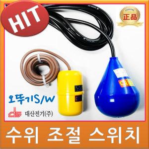 오뚜기볼/레벨스위치/수위조절기/DSF-011/DSF-013/015