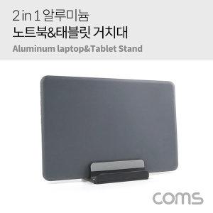 노트북 맥북 태블릿 탭 알루미늄 거치대 스탠드/2in1