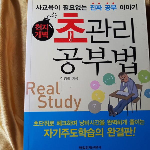 천지개벽 초 관리 공부법/정영출.매일경제.2010