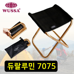 초경량 두랄루민 낙시 의자 등산 미니 폴딩 간이 야외
