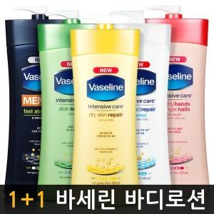 고보습 바세린 바디로션 2개 / 대용량 핸드크림