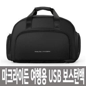 MARK RYDEN 여행용 USB 보스턴백 백팩 크로스백 가방