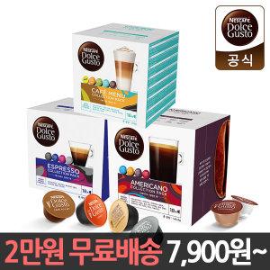 돌체구스토 컬렉션팩 캡슐 2만원 이상 구매시 무료배송