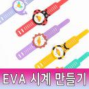 손목 시계 만들기 세트 EVA 스티커 동물 캐릭터 유아