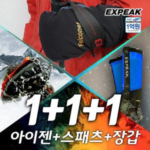 1+1+1  엑스피크 랩터 아이젠+스패츠+방한장갑