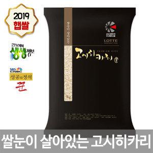 2019년 경기미 고시히카리  쌀눈이 살아있는 고시히카리 7kg (7kg1포) / 당일도정 / 쌀눈이 살아있고 /...