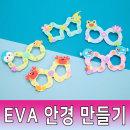 어린이 안경 만들기 세트 EVA 스티커 바다 동물 수업