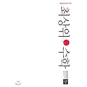 최상위수학 중 1-2 (2020년)  최문섭 최희영 한송이