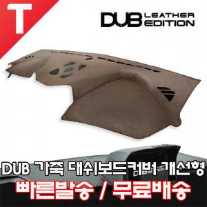 2020 신형 K5 DUB 가죽 대쉬보드커버