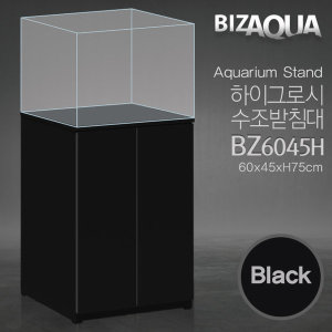BIZAQUA 하이그로시수조받침대 BZ6045H/B 블랙