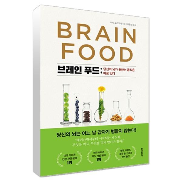 홍익출판사 브레인 푸드 - 당신의 뇌가 원하는 음식은 따로 있다 책