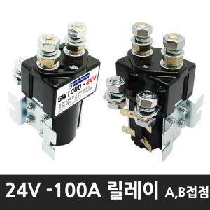 대용량 B접점  A접점 5P 릴레이 100A 24V 연속 컨택터