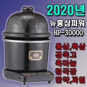 2020년 뉴홍삼파워 홍삼제조기/경옥고/한약/과일즙